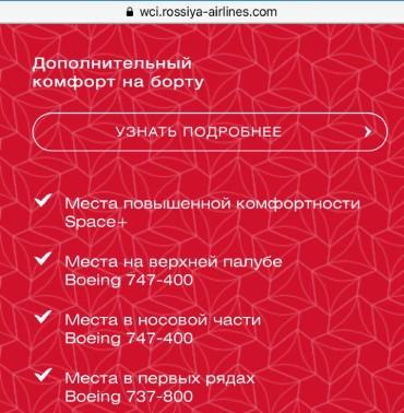 Предварительная регистрация на рейс